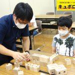 脳を鍛える玉の道!大阪産経学園にてキュボロ教室を開催しました♪