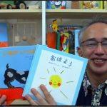 日程変更 オーナー藤田の 魔法の読み聞かせ講座@オンライン のお知らせ