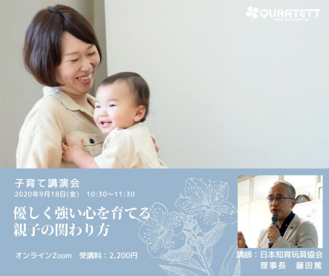 200918③子育て講演