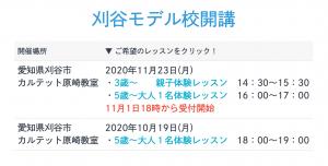 スクリーンショット 2020-10-14 1.05.33