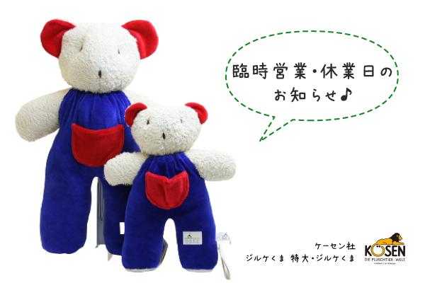 ウログ用 臨時営業・休業日のお知らせ