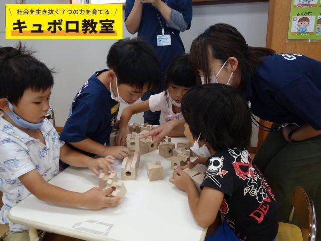 保育園でのキュボロ教室