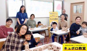 201123原崎キュボロ体験教室5