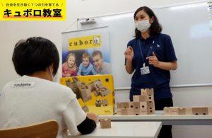 201123原崎キュボロ体験教室6