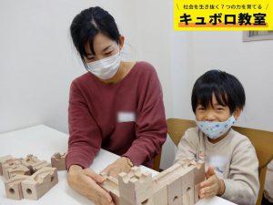 201123原崎キュボロ体験教室3