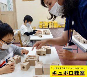 201123原崎キュボロ体験教室4 - コピー