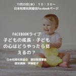 子どもの成長・子どもの心はどうやったら見えるの? Facebookライブのお知らせ
