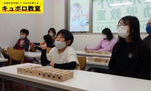 201123原崎キュボロ体験教室1