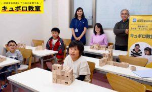 201123原崎キュボロ体験教室7