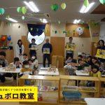 【キュボロ教室刈谷モデル校】保育園への出張教室レポート♩