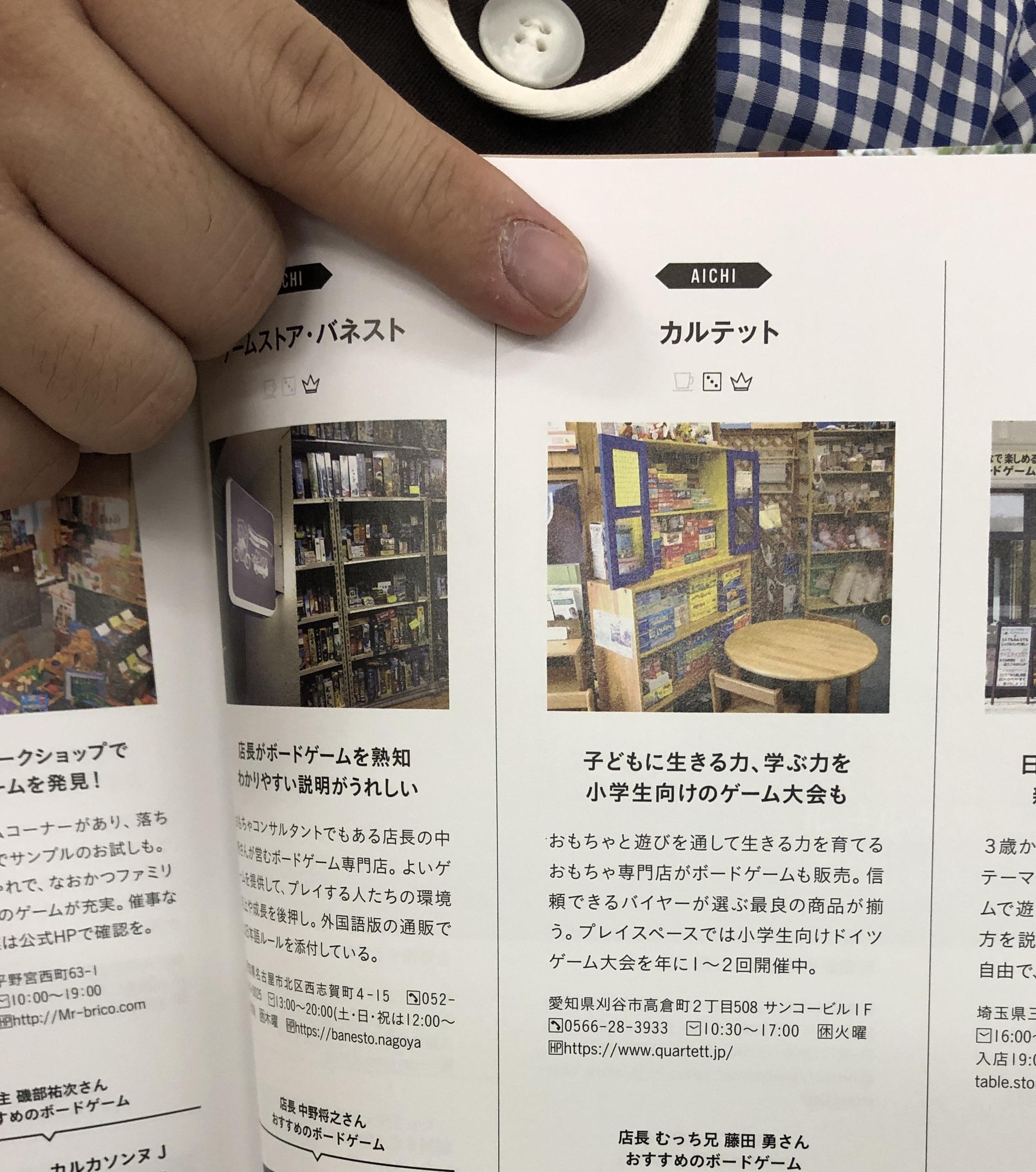 momoアナログゲーム特集掲載4