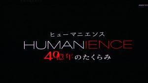NHKBS ヒューマニエンス