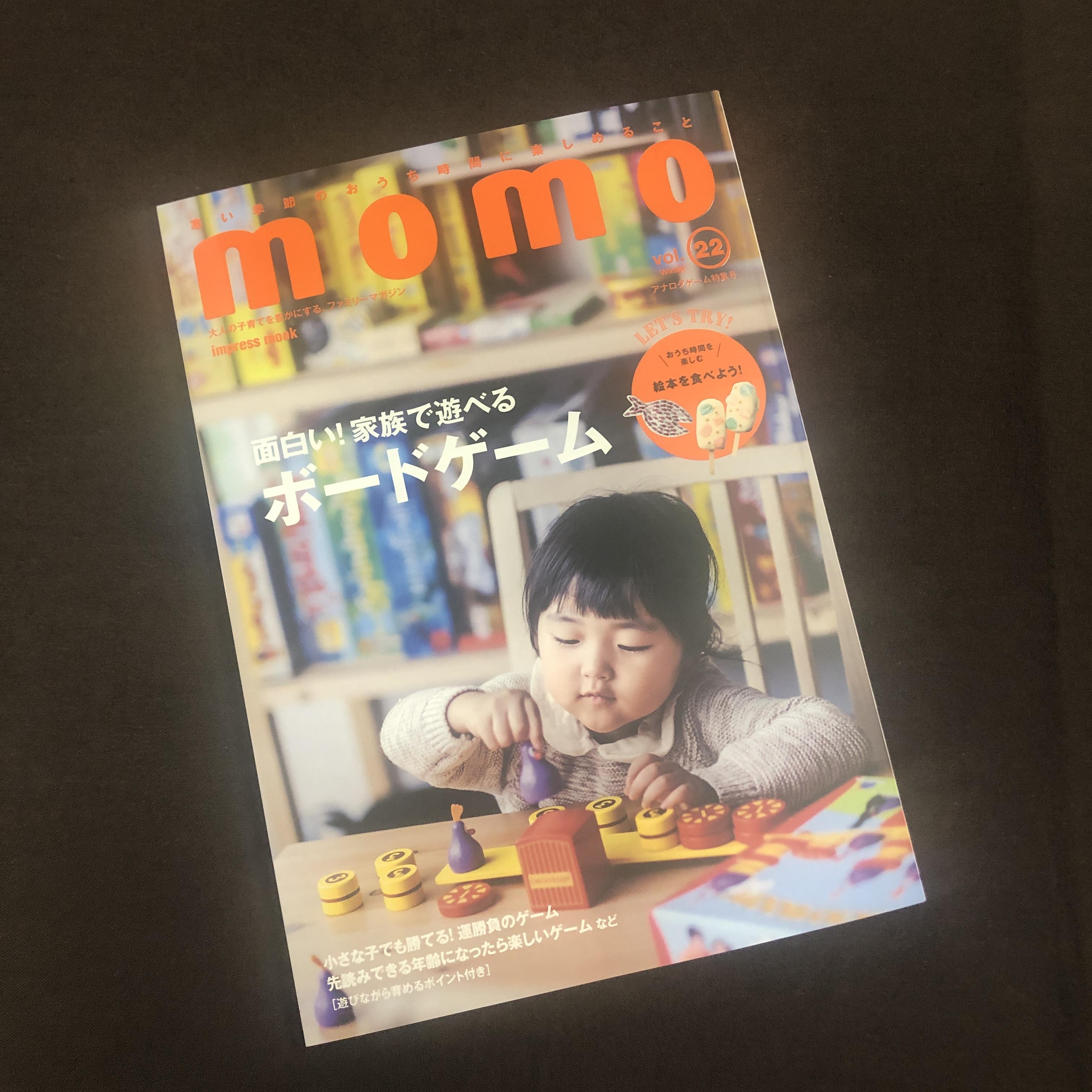 momoアナログゲーム特集号掲載_カルテット表紙