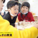 キュボロ教室 保育園出張レポート 目を見張る 子どもたちの成長