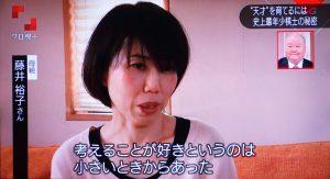 藤井棋士 母 藤井裕子さん