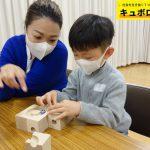 脳を鍛える玉の道!奈良登美ヶ丘産経学園にてキュボロ教室を開催しました♪