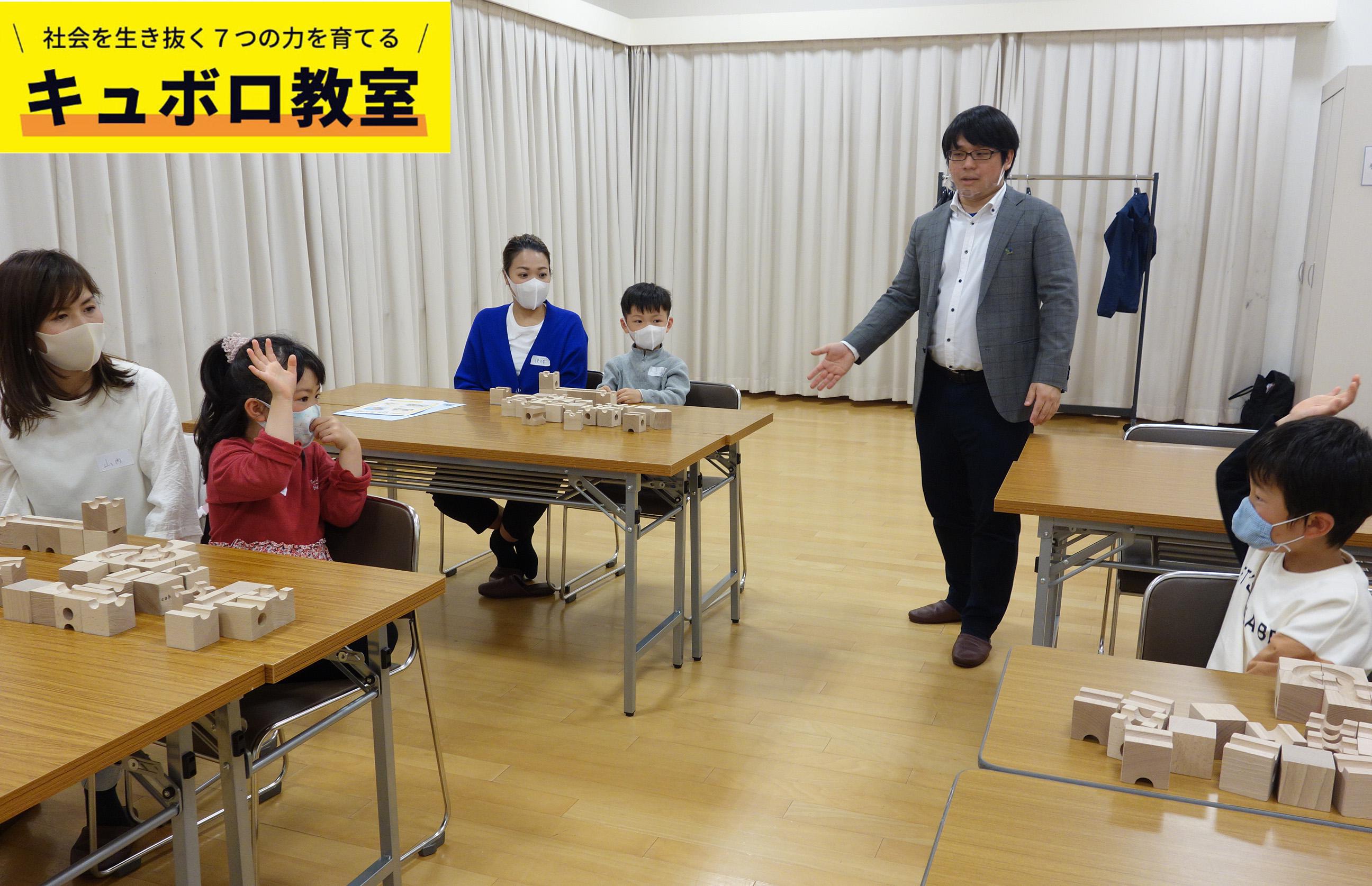 210403キュボロ教室_奈良登美ヶ丘産経学園05
