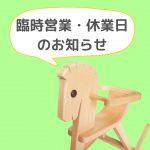 ◆臨時営業日・臨時休業日のお知らせ◆
