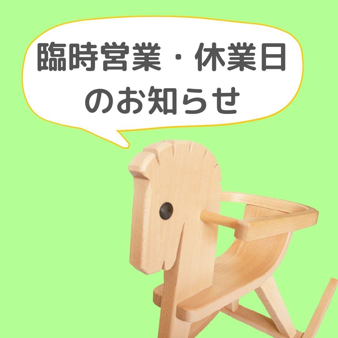 臨時営業・休業日 のお知らせ