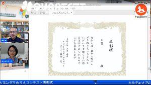 2021マンダラぬりえコンテスト表彰式06