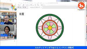 2021マンダラぬりえコンテスト表彰式05
