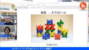 2021マンダラぬりえコンテスト表彰式07