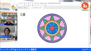 2021マンダラぬりえコンテスト表彰式08