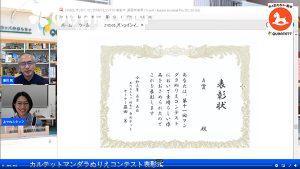 2021マンダラぬりえコンテスト表彰式03