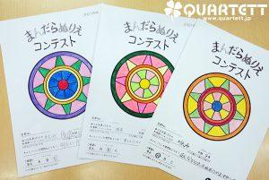 マンダラぬりえコンテスト表彰式12