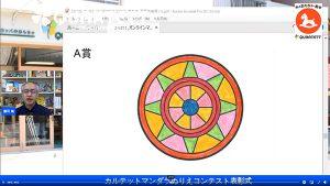 2021マンダラぬりえコンテスト表彰式02