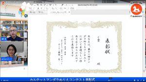 2021マンダラぬりえコンテスト表彰式09