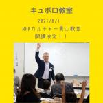 キュボロ教室をNHK文化センター青山教室で夏休みに開講します♪