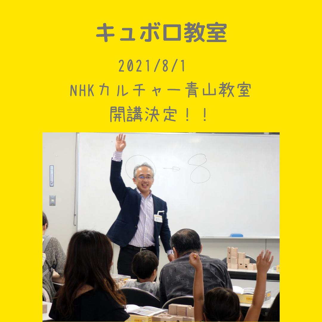 210801キュボロ教室@NHK青山