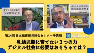協会セミナー_予告動画