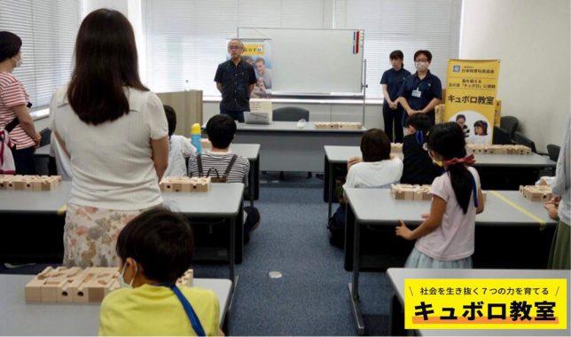 キュボロ教室_刈谷7月