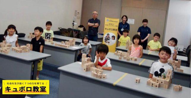 笑顔の子どもたち_キュボロ教室