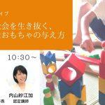 7/26(月)10:30スタート!Facebookライブ「デジタル社会を生き抜く、アナログなおもちゃの与え方」
