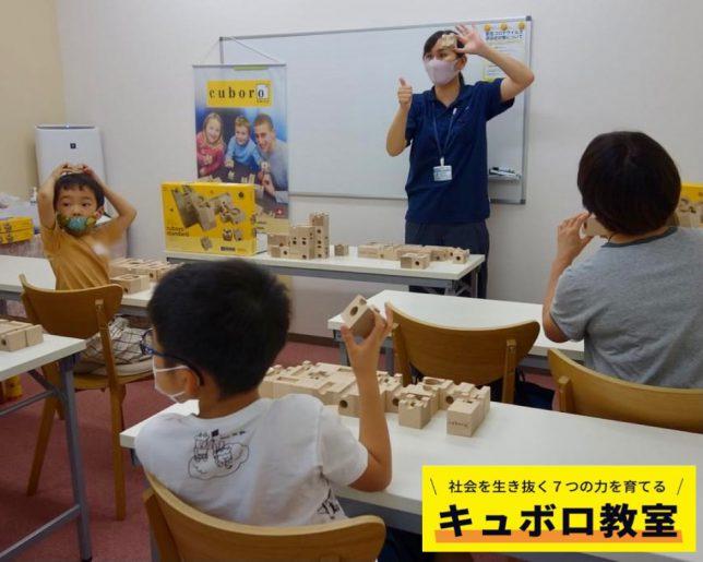 キュボロ_キュボロ体験教室