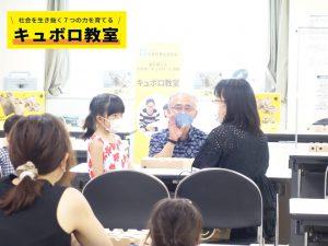 210801_NHK青山_キュボロ教室2
