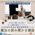 むっちパパ 藤田 の 絵本大好きな子に育つ魔法の読み聞かせ講座を開催します【オンライン】