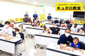 210801_NHK青山_キュボロ教室7