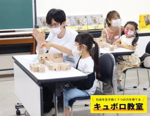210801_NHK青山_キュボロ教室5