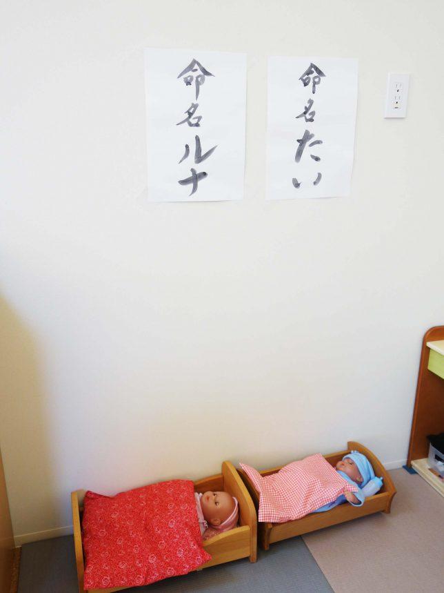 椙山こども園 ロッキングベッド