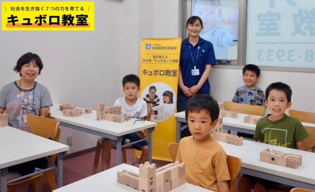 キュボロ_体験教室