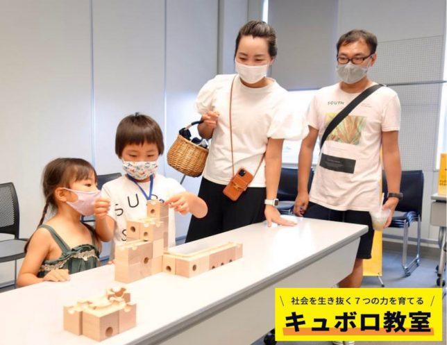 キュボロ教室_親子