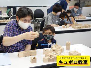 210801_NHK青山_キュボロ教室6