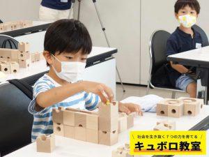 210801_NHK青山_キュボロ教室4