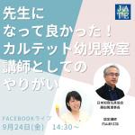 Facebookライブ『先生になって良かった!カルテット幼児教室 講師としてのやりがい』9月24日㈮14:30~