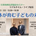 9月26日(日)13:30- 「絵本が育む子どもの未来」オンライン・ライブセミナー 申込受付開始!