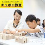 【宮城・仙台】10/3(日)「キュボロ体験教室」を開講します!(NHK文化センター)